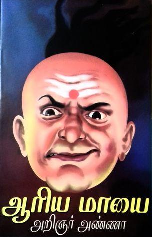 , ஆரிய மாயை, தமிழ்library