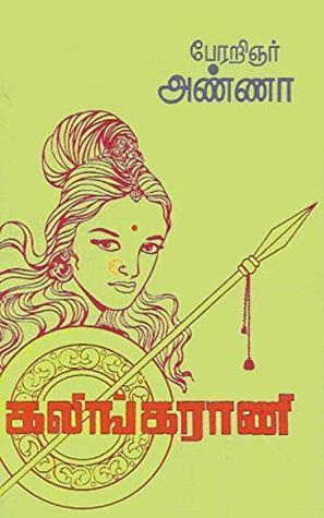 , கலிங்கராணி, தமிழ்library
