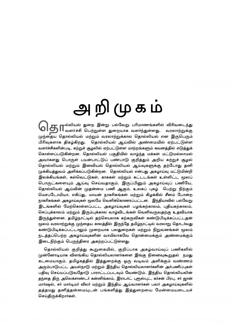 , கீழடி 5 -ம் கட்ட அகழாய்வு!, தமிழ்library