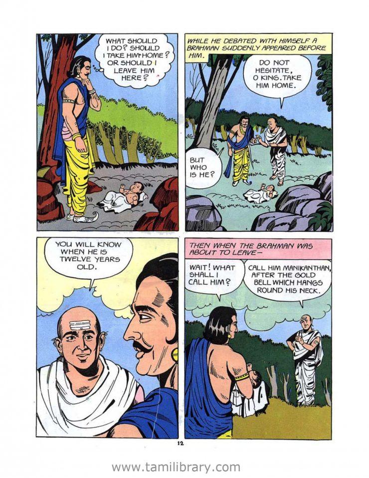 , AYYAPPAN – COMIC, தமிழ்library