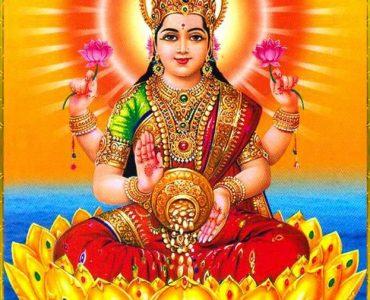 , ஸ்ரீமகாலக்ஷ்மி அஷ்டோத்திர சத நாமாவளி, தமிழ்library